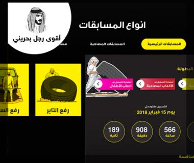 بطولة أقوى رجل بحريني